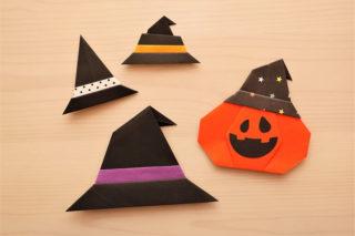 折り紙☆魔女の帽子の折り方☆ハロウィンに!簡単かわいい!とんがり帽子