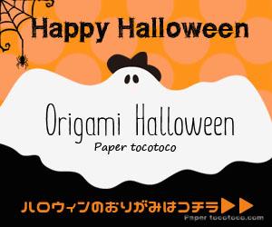 折り紙ハロウィン
