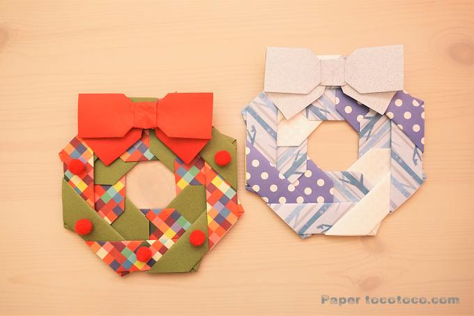 折り紙クリスマスリースの折り方1