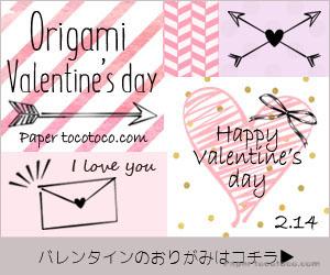 折り紙バレンタイン