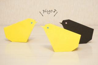 折り紙☆ひよこの折り方☆簡単かわいい!ひよ子饅頭みたいなヒヨコちゃん